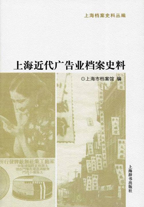 上海近代广告业档案史料