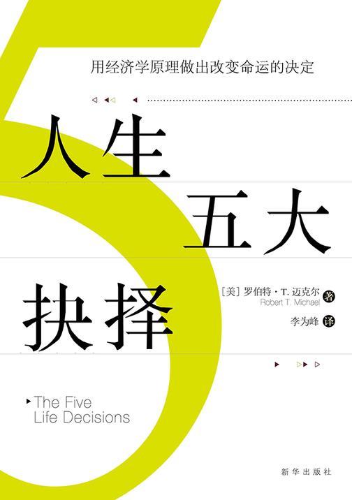 人生五大抉择:用经济学原理做出改变命运的决定