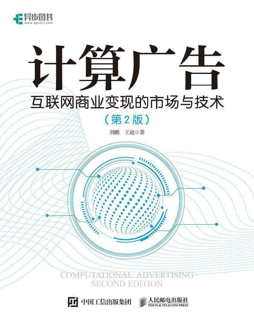计算广告:互联网商业变现的市场与技术(第2版)