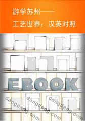 游学苏州——工艺世界:汉英对照(仅适用PC阅读)