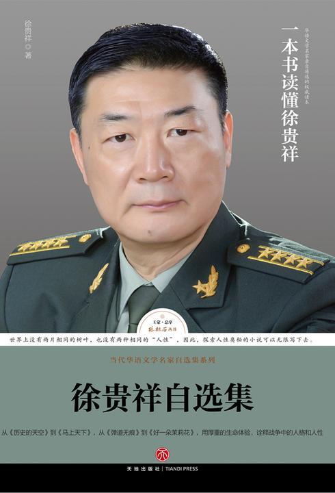 路标石丛书-徐贵祥自选集