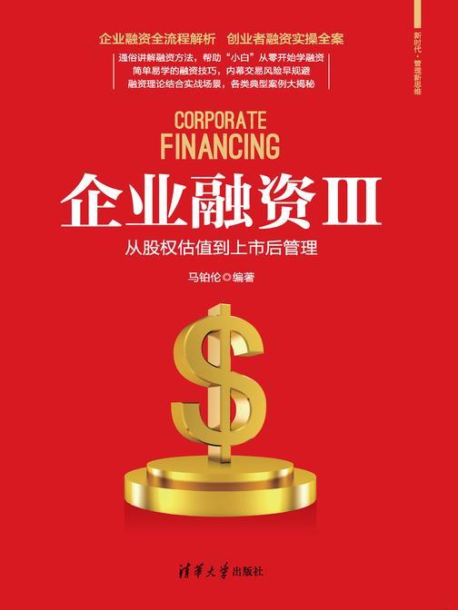企业融资(Ⅲ):从股权估值到上市后管理
