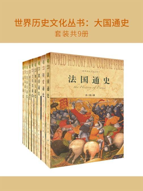 世界历史文化丛书:大国通史(套装共9册)