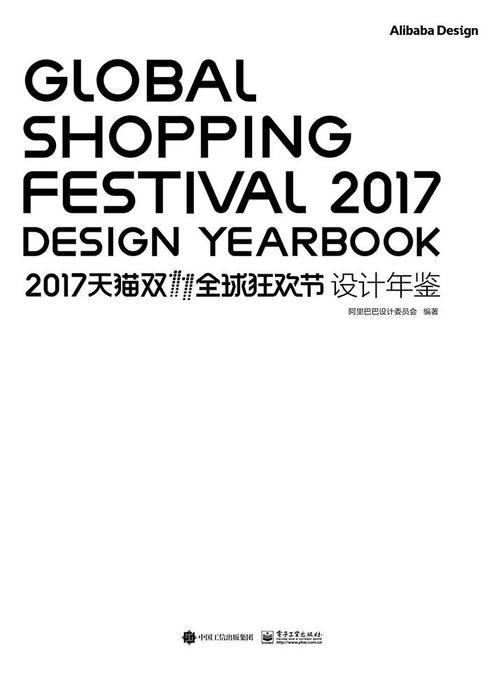 2017天猫双11全球狂欢节设计年鉴