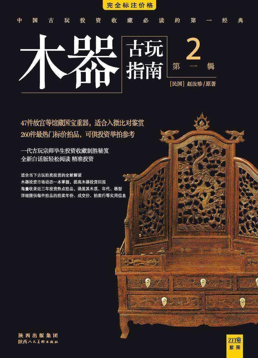 古玩指南 第1辑 2 木器拍卖投资(指南)(仅适用PC阅读)