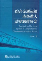 综合交通运输市场准入制度研究