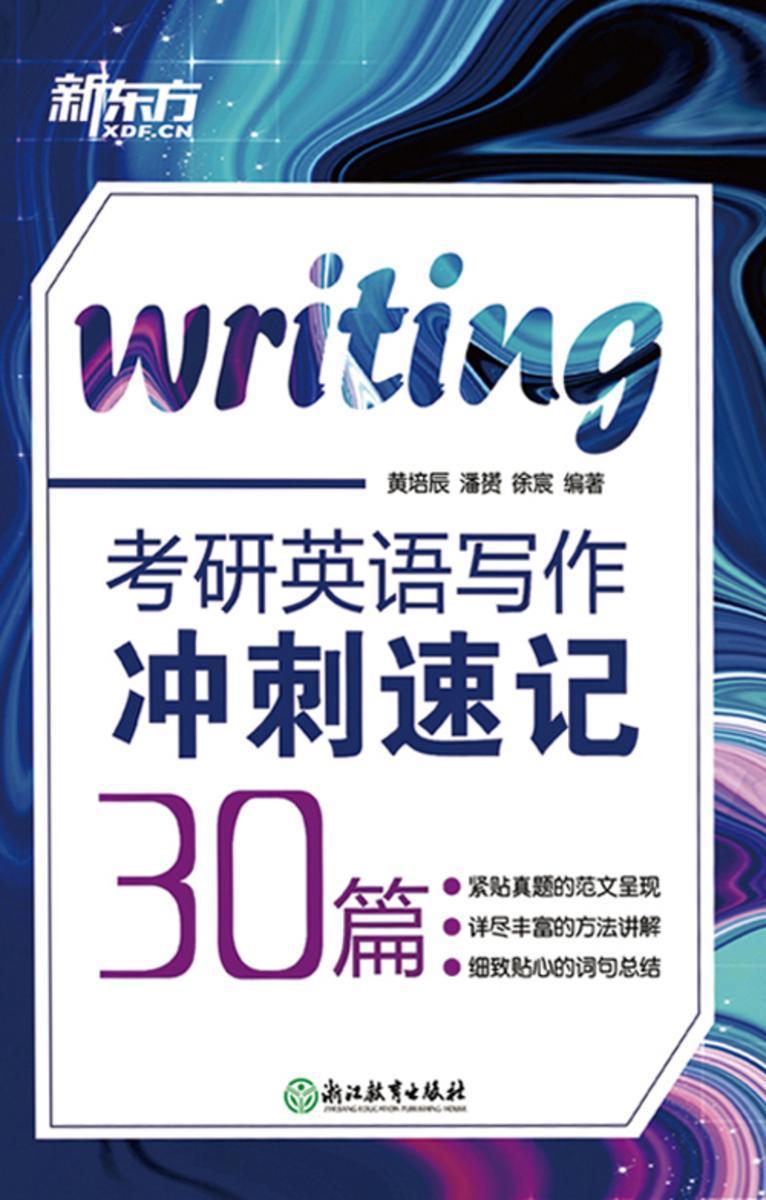 考研英语写作冲刺速记30篇