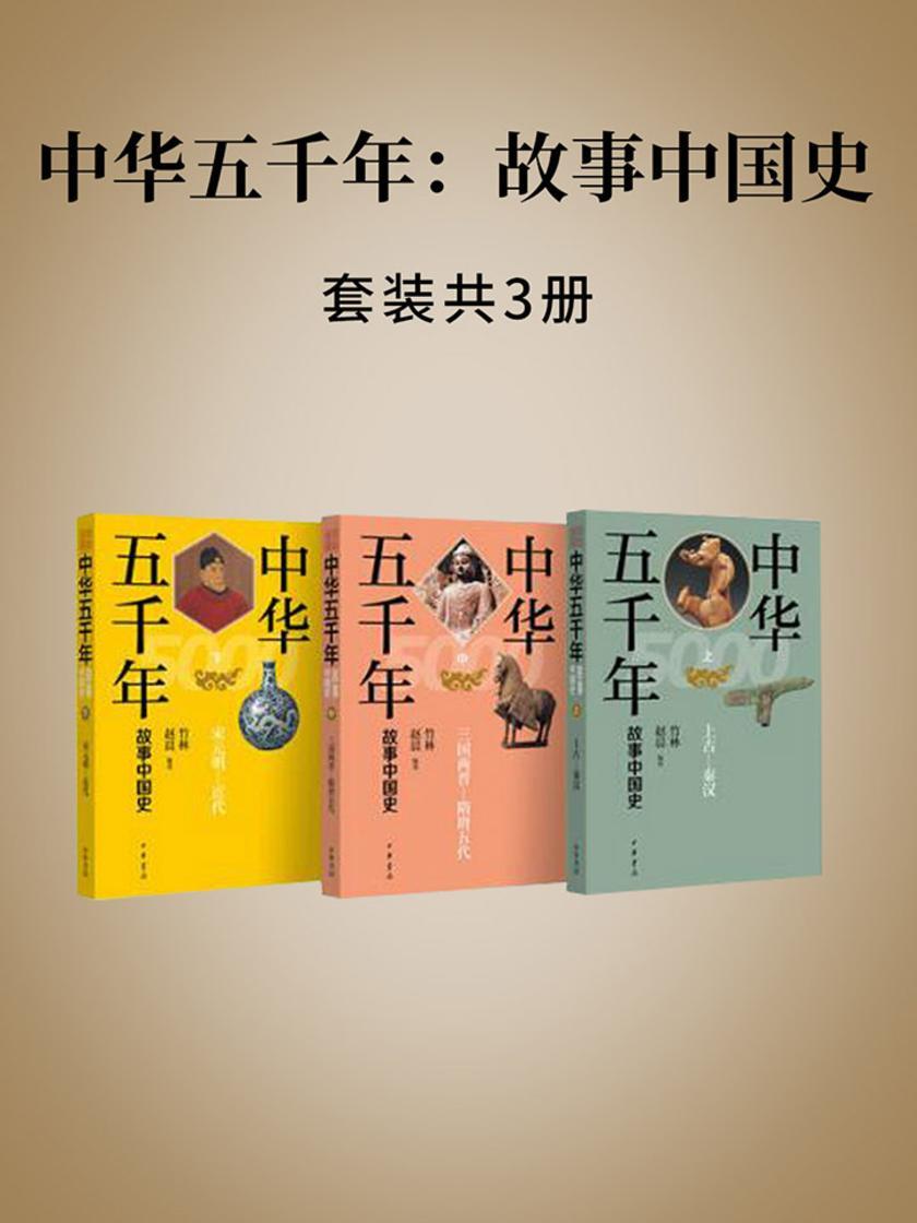中华五千年:故事中国史(全三册)