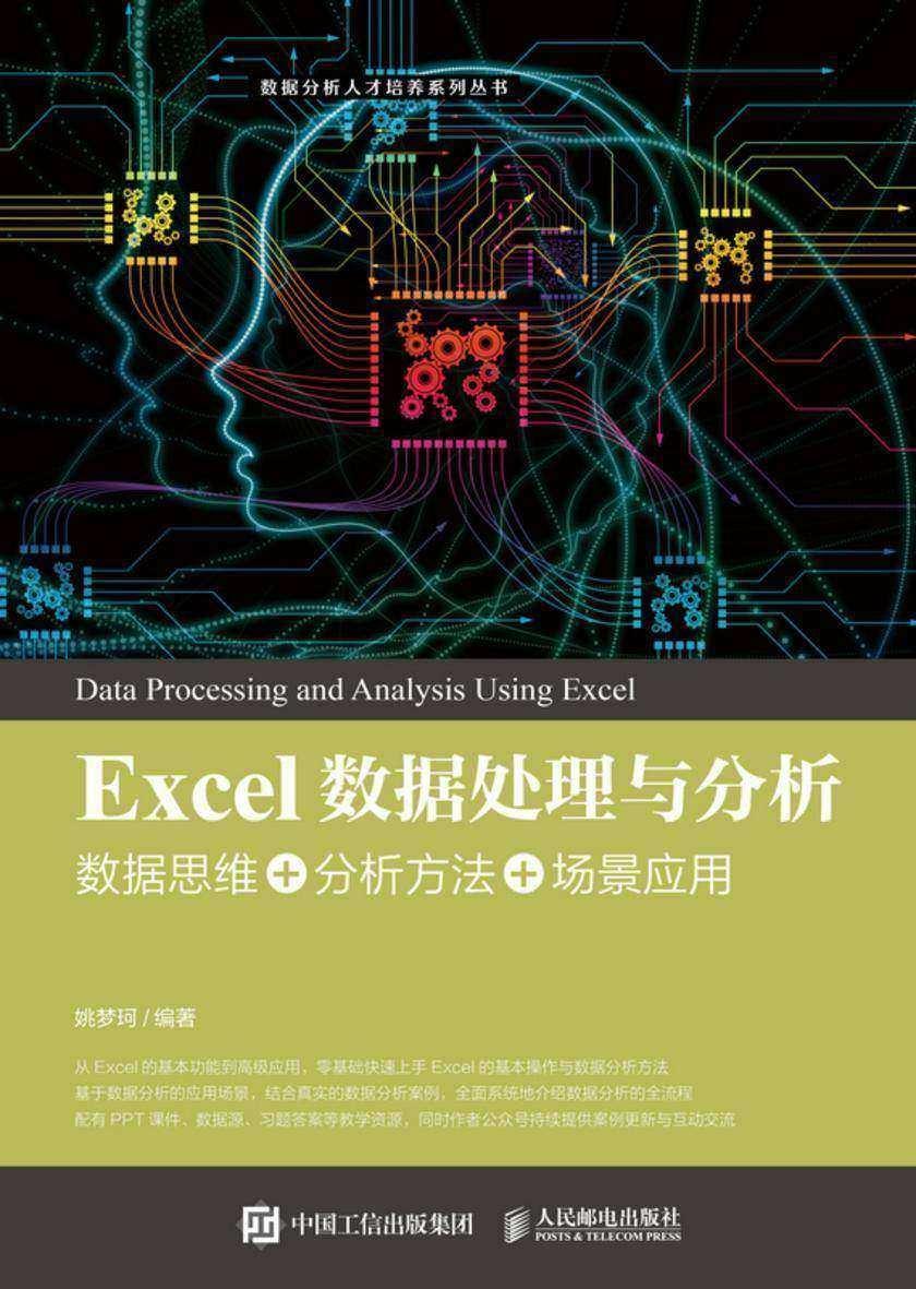 Excel数据处理与分析——数据思维+分析方法+场景应用