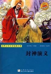 世界少年文学经典文库:封神演义
