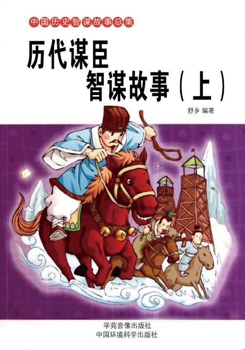历代谋臣智谋故事(上)