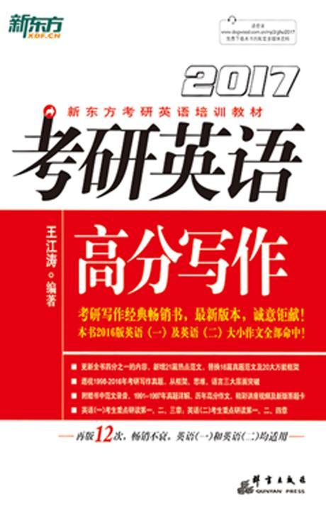 (2017)考研英语高分写作