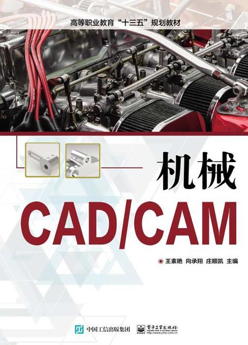 机械CADCAM