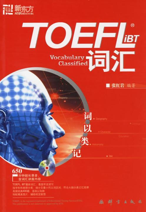 新东方·词以类记:TOEFL iBT词汇