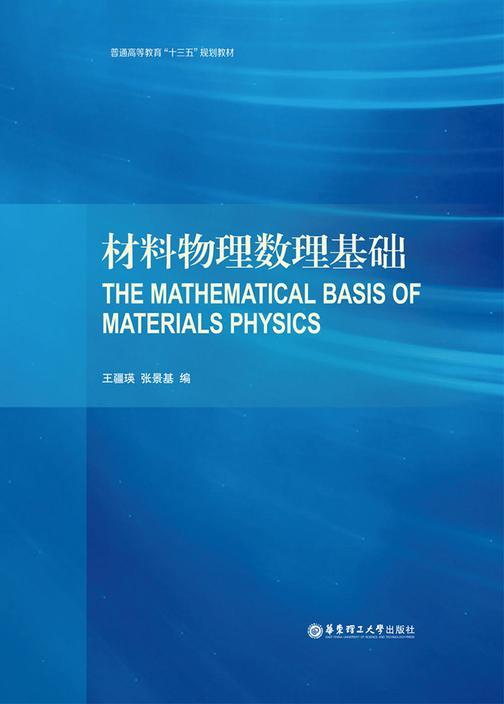 材料物理数理基础