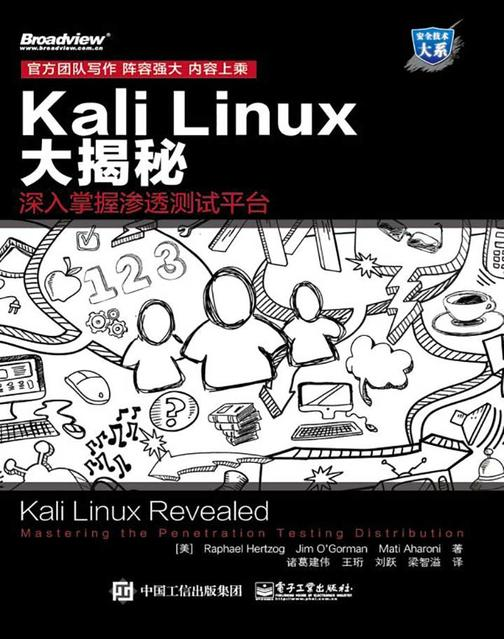 KaliLinux大揭秘:深入掌握渗透测试平台