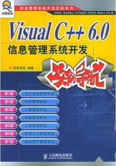 Visual C++ 6.0信息管理系统开发实例导航