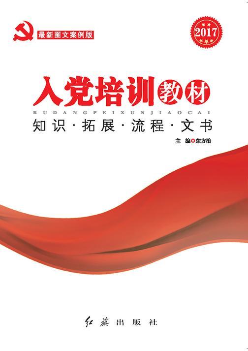 入党培训教材(2017年图文版红旗)