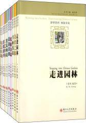 """""""游学苏州 体验文化""""丛书(共10册)(仅适用PC阅读)"""