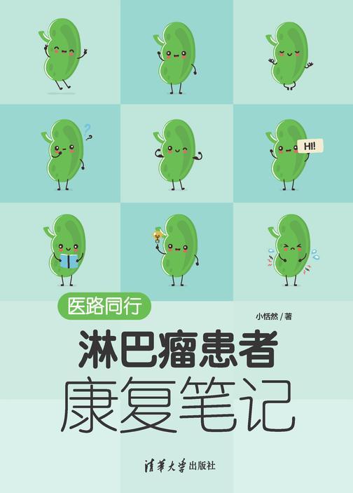 医路同行:淋巴瘤患者康复笔记