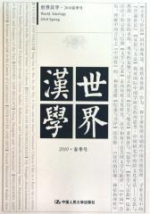世界汉学2010春季号(仅适用PC阅读)