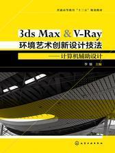 3ds Max 环境艺术创新设计技法