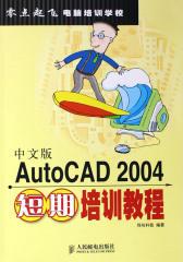 中文版AutoCAD 2004短期培训教程(仅适用PC阅读)