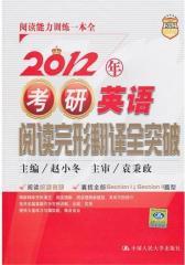 2012年考研英语阅读完形翻译全突破(仅适用PC阅读)