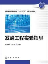 发酵工程实验指导