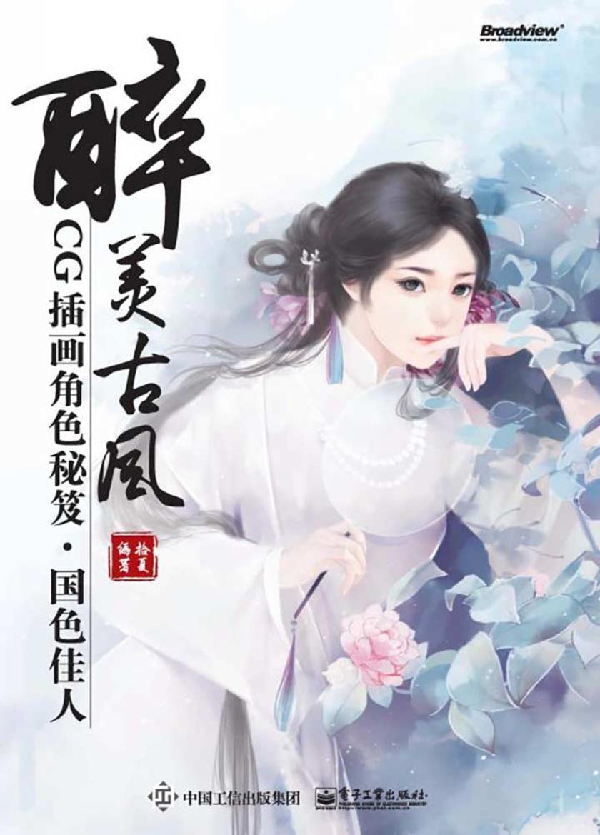 醉美古风CG插画角色秘笈·国色佳人
