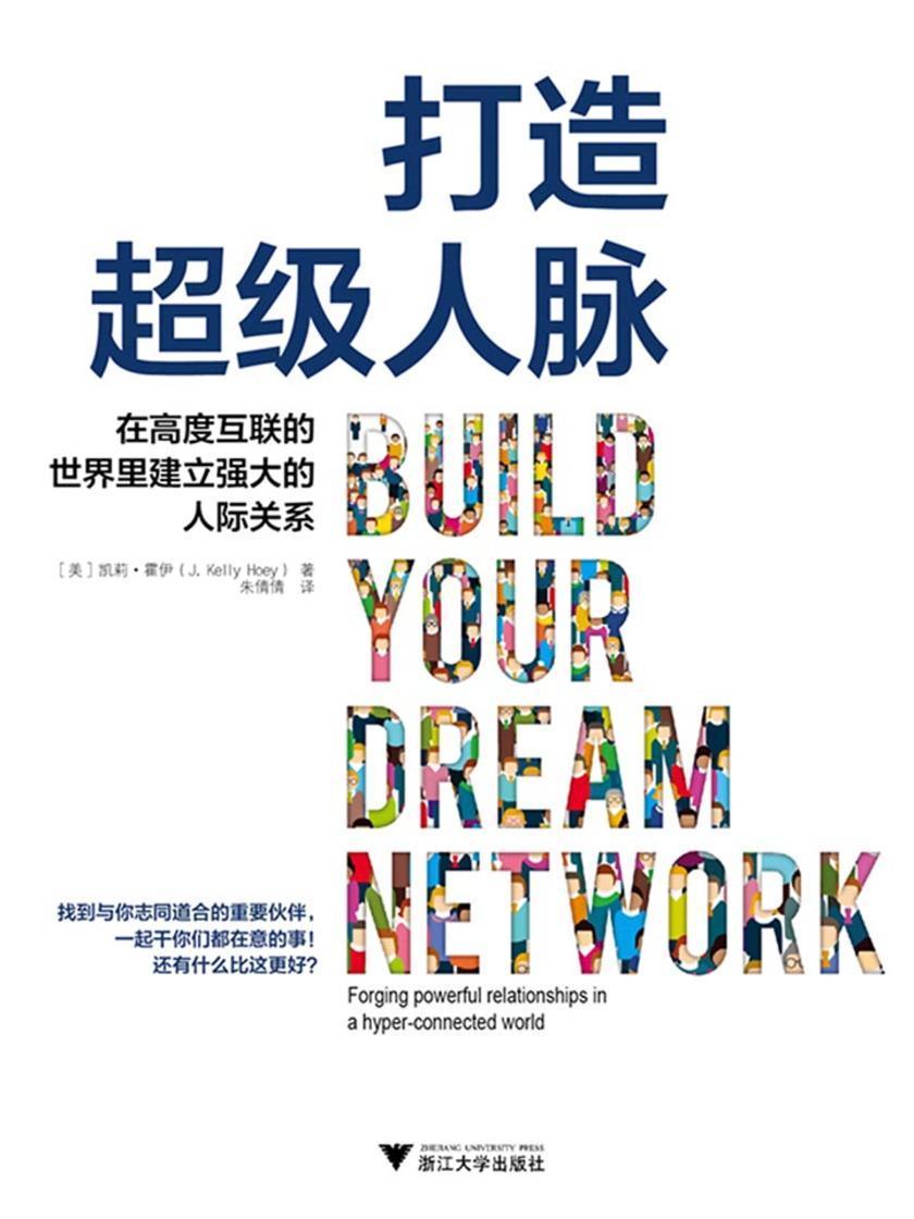 打造超级人脉:在高度互联的世界里建立强大的人际关系