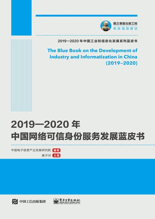 2019—2020年中国网络可信身份服务发展蓝皮书