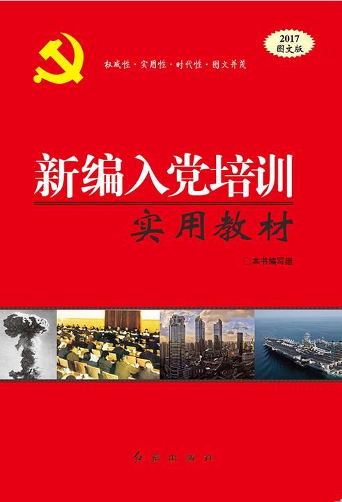 新编入党培训实用教材(2017版)