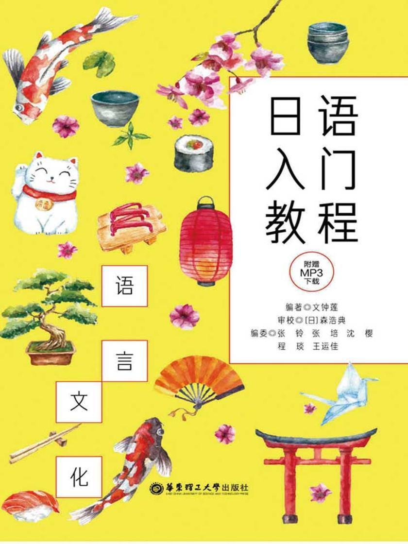 日语入门教程