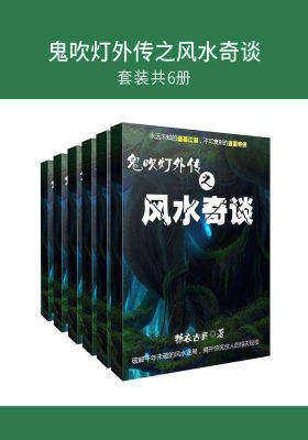 鬼吹灯外传之风水奇谈(套装共6册)