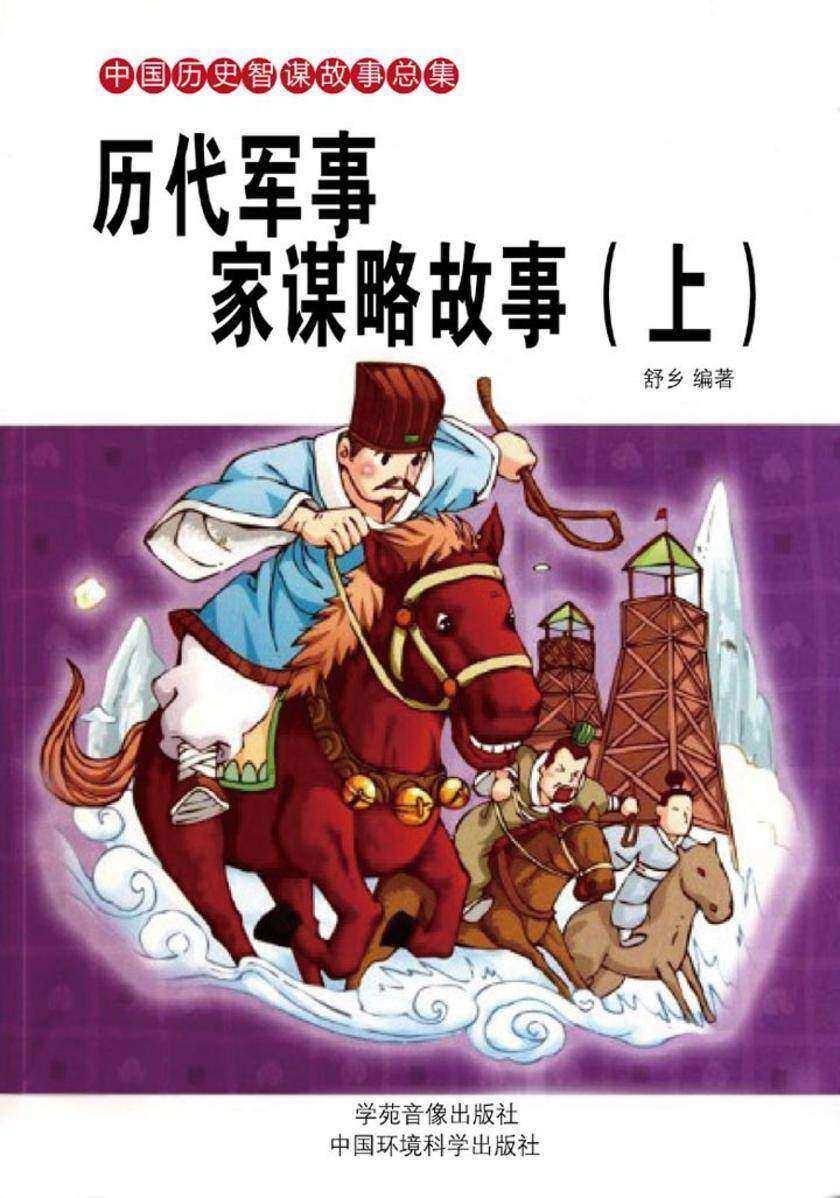 历代军事家谋略故事(上)