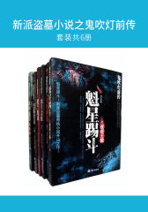 新派盗墓小说之鬼吹灯前传(套装共6册)