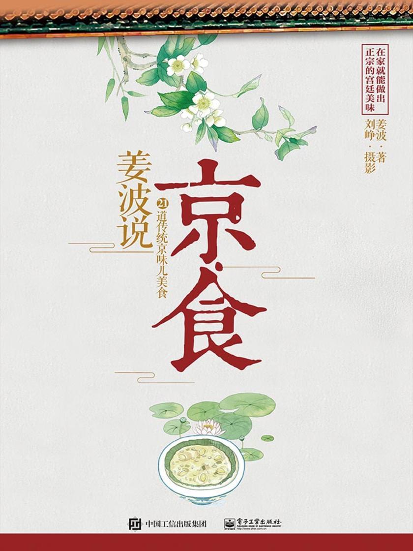 姜波说京·食