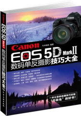 Canon EOS 5D Mark Ⅱ数码单反摄影技巧大全(试读本)(仅适用PC阅读)