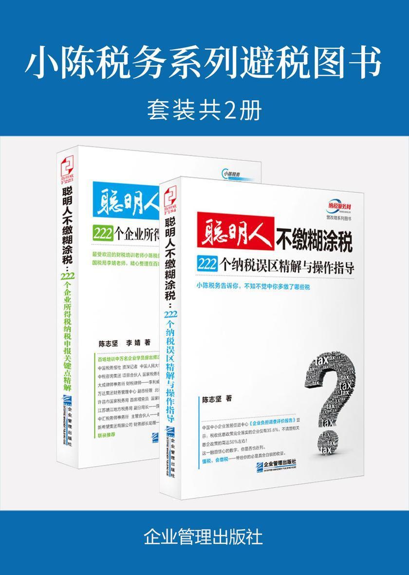 小陈税务系列避税图书(套装共2册)