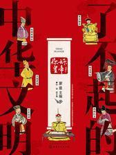 了不起的中华文明——你好,皇帝!