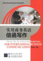 实用商务英语信函写作(仅适用PC阅读)