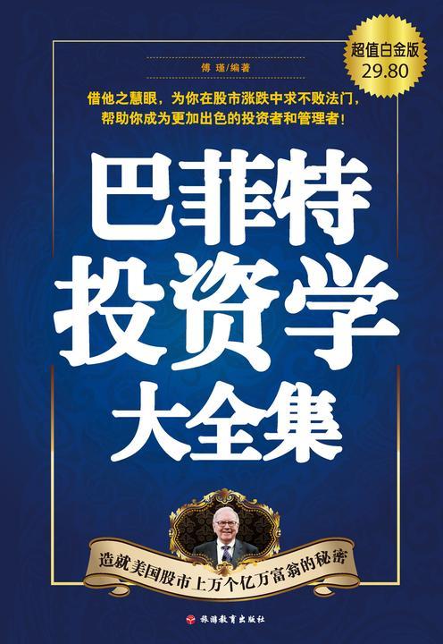 巴菲特投资学大全集(超值白金版)