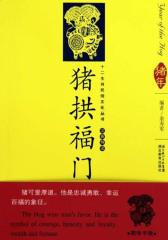 猪拱福门(仅适用PC阅读)