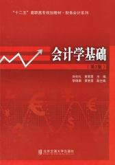 会计学基础(第2版)