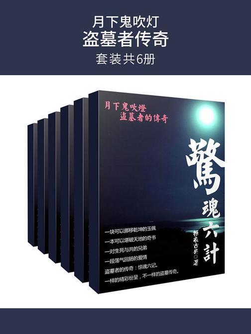 月下鬼吹灯:盗墓者传奇(套装共6册)