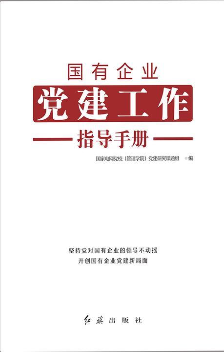 国有企业党建工作指导手册