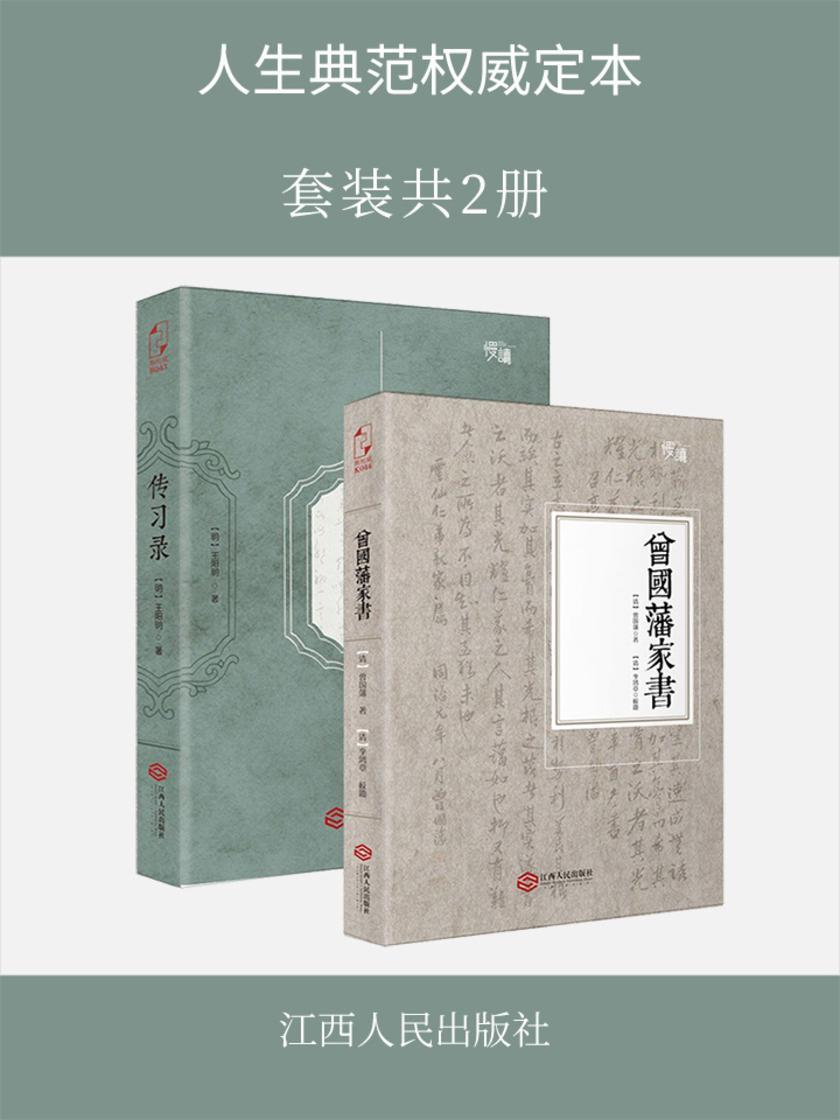 人生典范权威定本(套装共2册)传习录+曾国藩家书