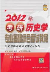 2012年考研历史学专业基础综合考试教程(仅适用PC阅读)