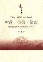 村落·信仰·仪式:河湟流域藏族民间信仰文化研究
